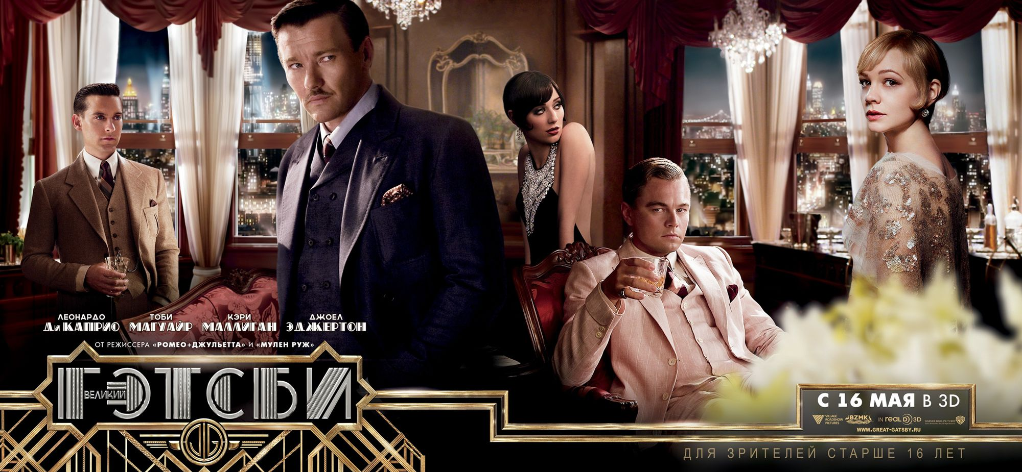 Going To The Cinema Alone…. Specifically For The Great ... The Great Gatsby 2013 Poster